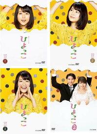 連続テレビ小説 ひよっこ 完全版 DVD-BOX1+2+3 と ひよっこ2 DVDのセット