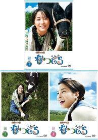 連続テレビ小説 なつぞら 完全版 DVD-BOX1+2+3の全巻セット