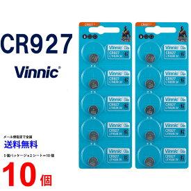 メール便送料無料 VINNIC CR927 ×10個 CR927 ヴィニック CR927 乾電池 ボタン電池 リチウム ボタン電池 10個 対応