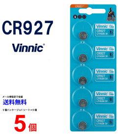 メール便送料無料 VINNIC CR927 ×5個 CR927 ヴィニック CR927 乾電池 ボタン電池 リチウム ボタン電池 5個 対応