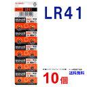 メール便送料無料 Maxell LR41 ×10個 マクセルLR41 LR41 LR41 LR41 LR41 マクセル LR41 ボタン電池 アルカリ ボタン…