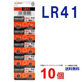 ゆうパケット送料無料 Maxell LR41 ×10個 マクセルLR41 LR41 LR41 LR41 LR41 マクセル LR41 ボタン電池 アルカリ ボタン電池 10個 送料無料