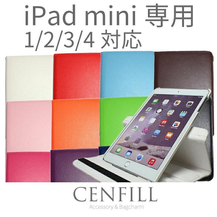 ゆうパケット送料無料 iPad mini 1/2/3/4 対応ロータリー(回転)ケース ipad mini4 mini3 ケース mini 3 mini4 ケース ipad mini3 ipad mini ipadmini2ケース ipadmini3ケース レザー スタンド機能