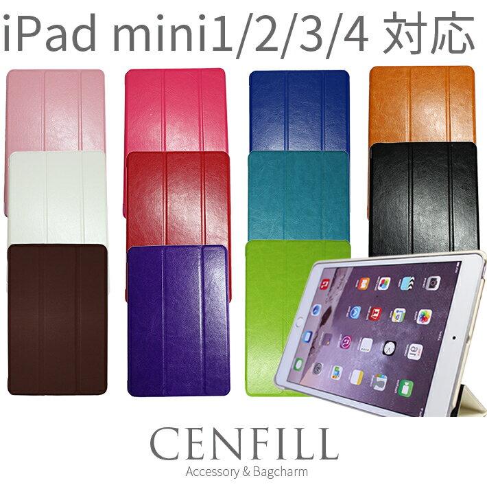ゆうパケット送料無料 ipad mini 1/2/3/4 ケース ipad mini3ケース ipad mini 3 pad mini ipad mini2 ipad mini3 ipad mini retina ipadminiケース ipadmini2ケース ipad mini4ケース/ipad mini 4 レザー オートスリープ