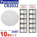 ゆうパケット送料無料 Panasonic CR2032×10個 パナソニックCR2032 パナソニック CR2032 ボタン電池 リチウム コイン型