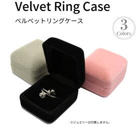 送料無料 高級ベルベット リングケース(小)指輪のプレゼントを演出するケース♪ レディース かわいい おしゃれ オシャレ雑貨 カジュアル 指輪 インテリア雑貨 プレゼント ギフト