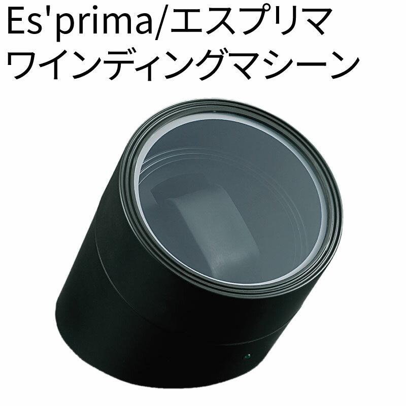 送料無料 Es'prima エスプリマ ワインディングマシーン 丸型 機械式 自動巻き オートマチック オートマティック 自動巻き上げ メンテナンス ウォッチワインダー ワインディングマシーン ブラック
