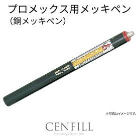ゆうパケット送料無料 ボニック プロメックス用 メッキペン 銅メッキペン F20426
