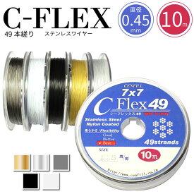 メール便対応 日本製 49本縒り C-FLEXステンレスワイヤー 0.45mm 10m巻 CENFILL 安心の日本製 ナイロンコートワイヤー ワイヤー 49本 49