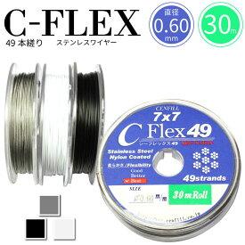 ゆうパケット送料無料 日本製 49本縒り C-FLEXステンレスワイヤー 0.60mm 30m巻 安心の日本製 ナイロンコートワイヤー クラフト 手芸 アクセサリー 49本 高品質