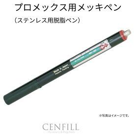 ゆうパケット送料無料 ボニック プロメックス用 メッキペン ステンレス用脱脂ペン F20438