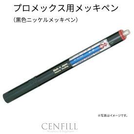 ゆうパケット送料無料 ボニック プロメックス用 メッキペン 黒色ニッケルメッキペン F20429