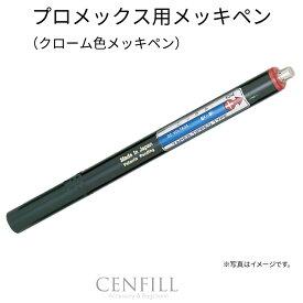ゆうパケット送料無料 ボニック プロメックス用 メッキペン クローム色メッキペン F20428