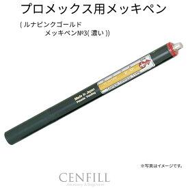 送料無料 ボニック プロメックス用 メッキペン ルナピンクゴールドメッキペンNo.3(濃い) F20433S