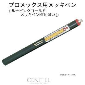 送料無料 ボニック プロメックス用 メッキペン ルナピンクゴールドメッキペンNo.1(薄い) F20433L