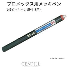 ゆうパケット送料無料 ボニック プロメックス用 メッキペン 銀メッキペン 厚付け用 F20442