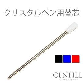 メール便対応 クリスタルボールペン ダイヤモンドモチーフペン クリスタルペン 替え芯 替芯 文房具 かわいい クリスタルペン
