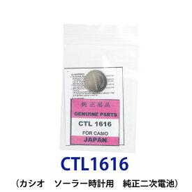 メール便送料無料 パナソニック カシオソーラー時計用純正2次電池 CTL1616/CTL1616F 電池 時計電池 でんち パナソニック Panasonic CTL 1616 G shock CTL1616F CTL1616