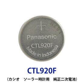 メール便送料無料 パナソニック カシオソーラー時計用純正2次電池 CTL920/CTL920F 電池 時計電池 でんち パナソニック Panasonic CTL 920 G shock MT920 CTL920