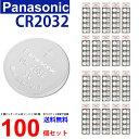ゆうパケット送料無料 Panasonic CR2032×100個 パナソニックCR2032 パナソニック CR2032 ボタン電池 リチウム コイ…