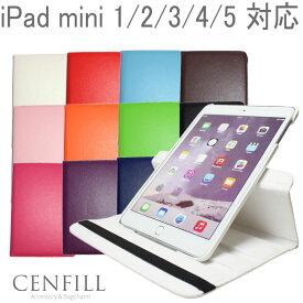 ゆうパケット送料無料 iPad mini 1/2/3/4/5(2019) 対応ロータリー(回転)ケース ipad mini5 mini4 mini3 ケース mini 3 mini4 ケース ipad mini3 ipad mini ipadmini2ケース レザー スタンド機能
