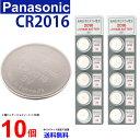メール便送料無料 CR2016 ×10個 Panasonic パナソニック CR2016 2016 CR CR2016 cr2016 CR リモコンキー リチュウム…