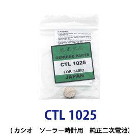 メール便送料無料 パナソニック カシオソーラー時計用純正2次電池 CTL1025/CTL1025F 電池 時計電池 でんち パナソニック Panasonic CTL 1025 G shock CTL1025F CTL1025