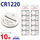 メール便送料無料 Panasonic CR1220 ×10個 パナソニックCR1220 CR1220 1220 CR1220 CR1220 パナソニック CR1220 ボタ…