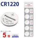 メール便送料無料 Panasonic CR1220 ×5個 パナソニックCR1220 CR1220 1220 CR1220 CR1220 パナソニック CR1220 ボタ…