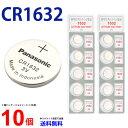 メール便送料無料 Panasonic CR1632 ×10個 パナソニックCR1632 CR1632 1632 CR1632 CR1632 パナソニック CR1...