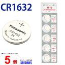 メール便送料無料 Panasonic CR1632 ×5個 パナソニックCR1632 CR1632 1632 CR1632 CR1632 パナソニック CR1632 ボタ…