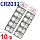 メール便対応 Panasonic CR2032 ×10個 パナソニックCR2032 CR2032 2032 CR2032 CR2032 パナソニック CR2032 ボタン電…