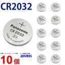 メール便送料無料 パナソニック CR2032 × 10個 パナソニックCR2032 リモコン パナソニック CR2032 リチウム リモコン…