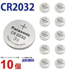 定形郵便無料 Panasonic CR2032 × 10個 パナソニックCR2032 リモコン パナソニック CR2032 リチウム リモコンキー 送料無料 キーレス コイン電池 ボタン電池 時計用電池 リチウム電池