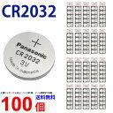 メール便送料無料 Panasonic CR2032 ×100個 パナソニックCR2032 パナソニックCR2032 cr2032 リチウム電池 新品 2032 …