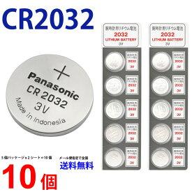 メール便送料無料 Panasonic CR2032 ×10個 パナソニックCR2032 CR2032 2032 CR2032 CR2032 パナソニック CR2032 ボタン電池 リチウム コイン型 10個 送料無料
