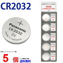 メール便送料無料 Panasonic CR2032 × 5個 パナソニックCR2032 リモコン パナソニック CR2032 リチウム リモコンキー…