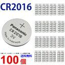 メール便送料無料 CR2016 ×100個 Panasonic パナソニック CR2016 2016 CR CR2016 cr2016 CR リモコンキー 送料無料 …