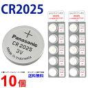 メール便送料無料 Panasonic CR2025 × 10個 パナソニックCR2025 パナソニック CR2025 CR2025 リモコンキー 送料無料 …