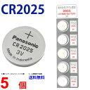 メール便送料無料 Panasonic CR2025 × 5個 パナソニックCR2025 パナソニック CR2025 CR2025 リモコンキー 送料無料 …