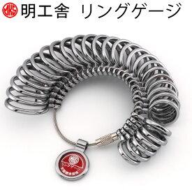 メール便送料無料 MKS リングゲージ サイズゲージ ポーチ付き 指のサイズを測る サイズ1号-30号計測可能 明工舎・日本製 プロ仕様 MKS