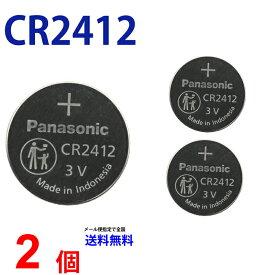 ゆうパケット送料無料 パナソニック CR2412 ×2個 パナソニックCR2412 CR2412 2412 CR2412 CR2412 パナソニック CR2412 ボタン電池 リチウム コイン型 2個 送料無料 逆輸入品