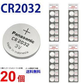 ゆうパケット送料無料 パナソニック CR2032 ×20個 パナソニックCR2032 CR2032 2032 CR2032 CR2032 パナソニック CR2032 ボタン電池 リチウム コイン型 20個 送料無料 逆輸入品