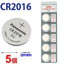メール便送料無料 CR2016 ×5個 Panasonic パナソニック CR2016 2016 CR CR2016 cr2016 CR リモコンキー リチュウム電…