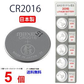定形郵便無料 maxell CR2016 ×5個 日本製 マクセルCR2016 CR2016 2016 CR2016 CR2016 マクセル CR2016 ボタン電池 リチウム コイン型 5個 送料無料 panasonic パナソニック 互換