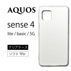 メール便送料無料 AQUOS sense4 [ SH-41A ] AQUOS sense4 lite [ SH-RM15 ] sense5G [ SH-53A / SHG03 ] sense4 basic [ A003SH ] ソフトケース カバー TPU クリア ケース 透明 無地 シンプル 全面 クリア