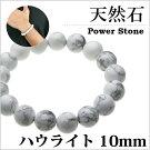 天然石アクセサリーハウライト10mm玉数珠ブレスレットt0109