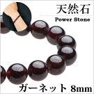 天然石アクセサリーガーネット8mm玉数珠ブレスレットt0812