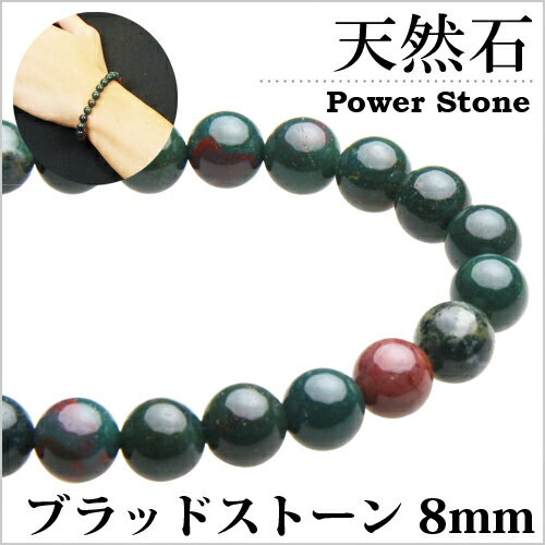 【天然石アクセサリー】ブラッドストーン 8mm玉数珠ブレスレット パワーストーン【cenote t0847】