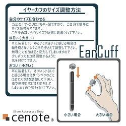 【シルバーアクセサリー】ピアスイヤリングタペストリーイヤーカフ【cenotee0234】